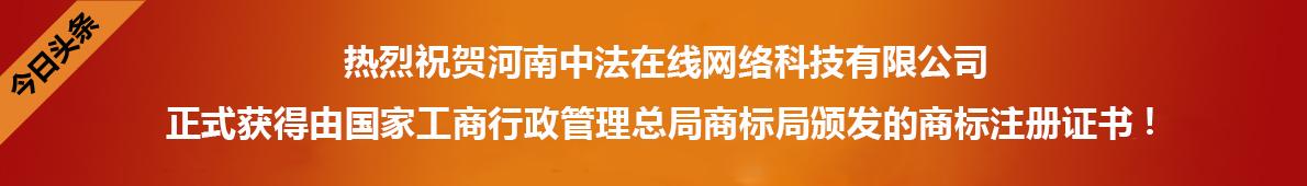 热烈祝贺河南中法在线网络科技有限公司正式获得由国家行政管理总局商标局颁发的商标注册证书!
