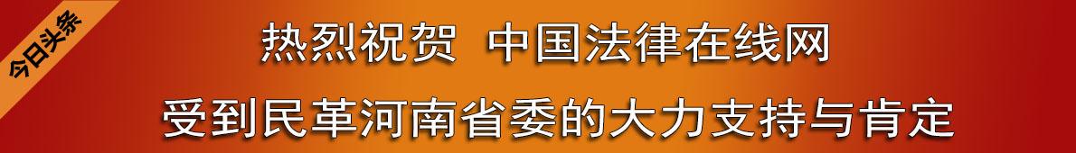 热烈祝贺必赢国际437在线受到民革河南省委的大力支持及肯定