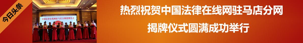 热烈祝贺必赢国际437在线驻马店分网揭牌仪式圆满成功