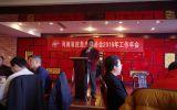 注册送体验金参加河南省应急产业协会2016年工作年会会议