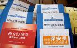 北京破获多家关联淘宝店销售盗版侵权图书案 4人被拘