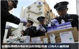 安徽挂牌督办8起非法经营疫苗案件 已有4人被批捕
