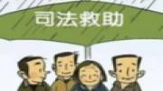 高青县政务中心司法局窗口:提醒:国家司法救助你知道吗?