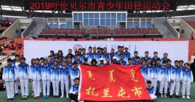 扎兰屯市在呼伦贝尔青少年田径运动会上摘金总数第一