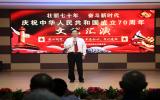 """习水法院举办""""壮丽七十年 奋斗新时代""""庆祝中华人民共和国成立70周年文艺晚会"""